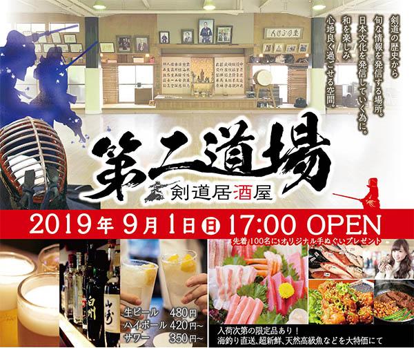 剣道居酒屋オープンチラシ