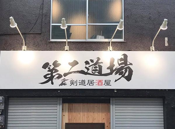 第二道場 京橋の居酒屋宴会