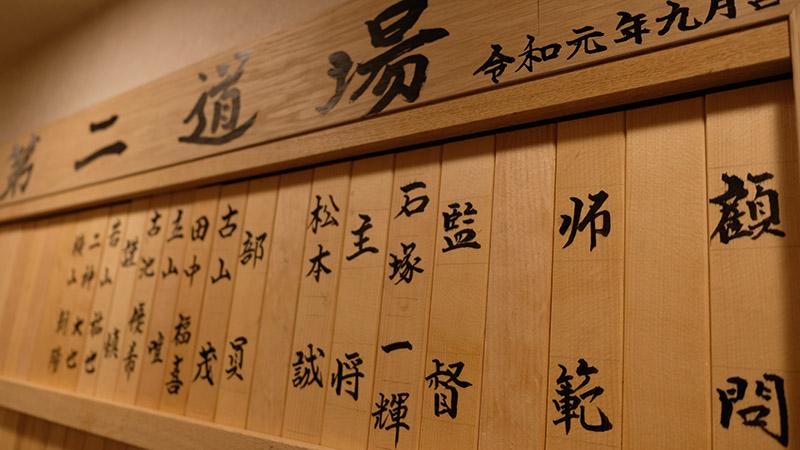 剣道居酒屋大阪