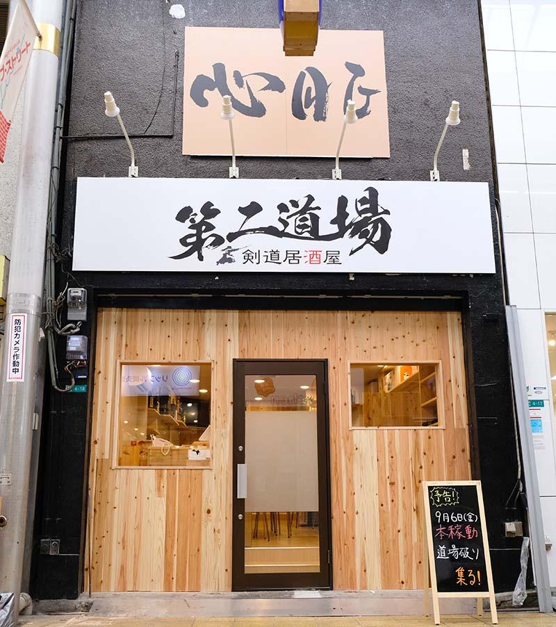 剣道居酒屋京橋大阪