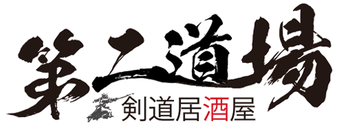 剣道居酒屋 第二道場