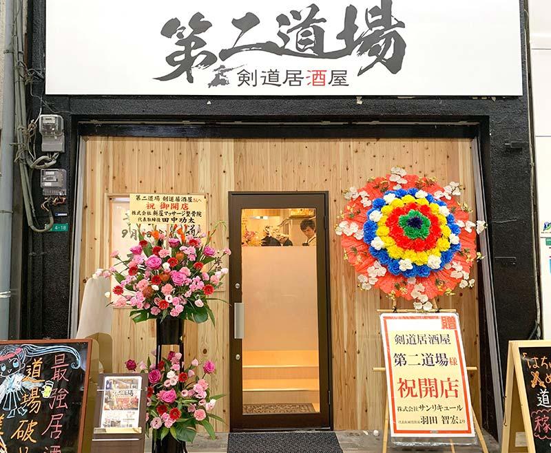 京橋スポーツバー剣道居酒屋