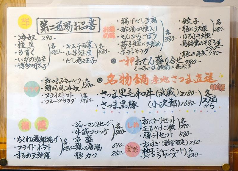剣道居酒屋メニュー