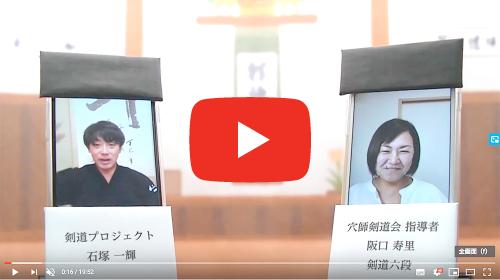 剣道カフェyoutube動画