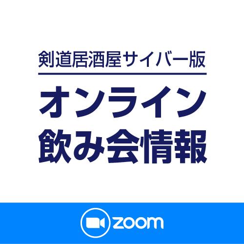 オンライン飲み会大阪